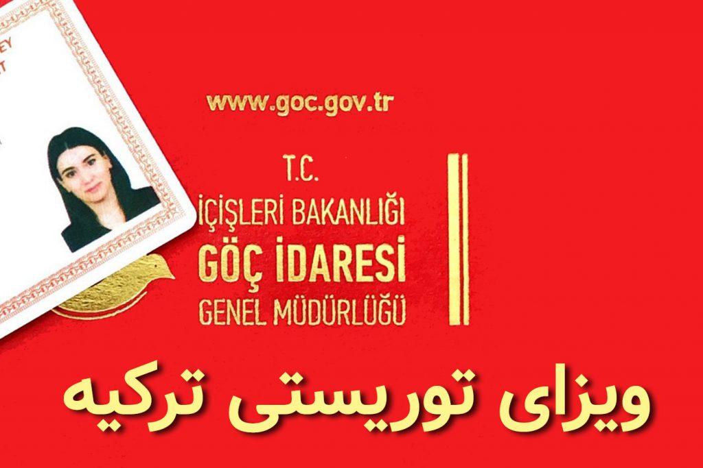 اقامت توریستی ترکیه با آخرین بروزرسانی 1400 (2021)