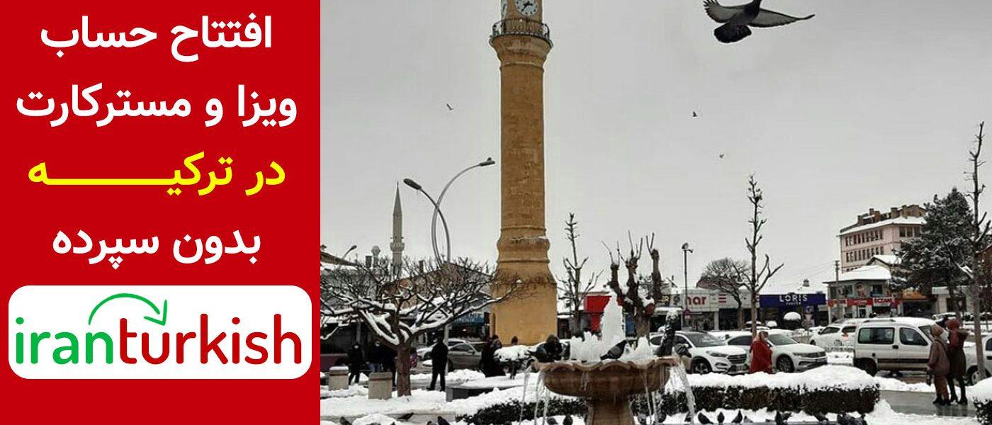 افتتاح حساب در ترکیه بدون سپرده گذاری در سال1400 (2021)
