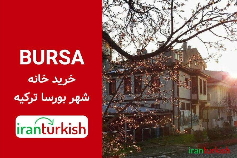 خرید خانه در بورسا ترکیه و قیمت خانه در بورسا -سال 1400