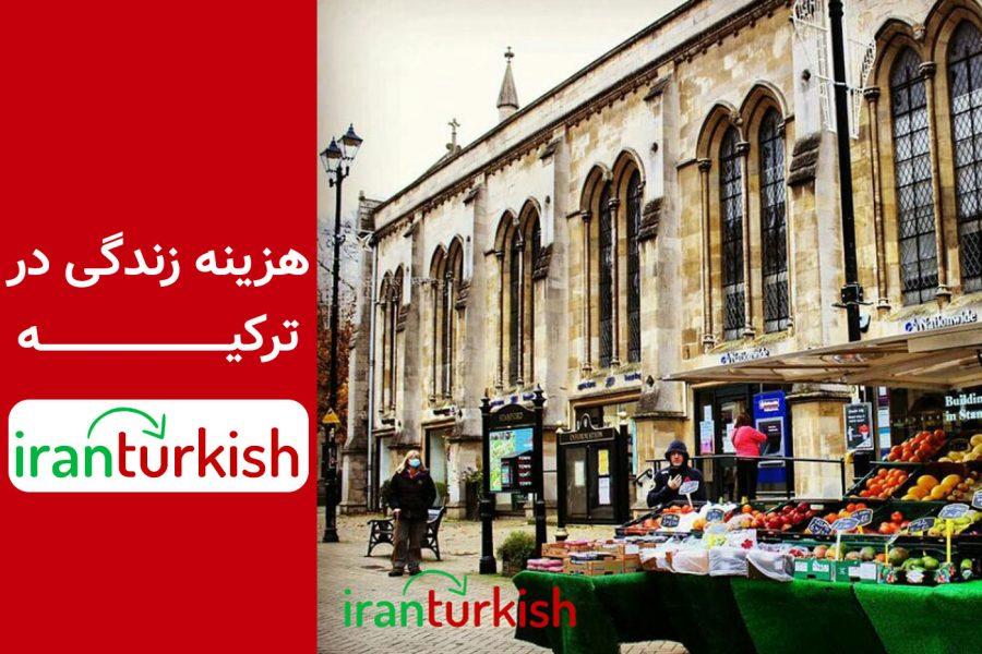 هزینه زندگی در ترکیه برای یک خانواده در سال 1400 (2021)