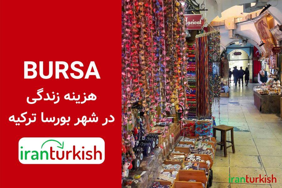 هزینه زندگی در بورسا ترکیه برای یک خانواده (سال 1400)