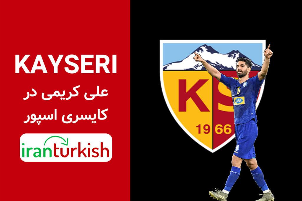 ثبت قرارداد تیم فوتبال کایسری اسپور ترکیه با علی کریمی