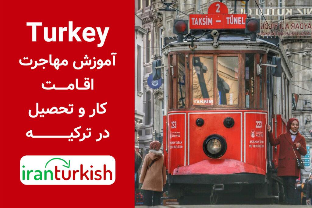 آموزش 0 تا 100 مهاجرت به ترکیه