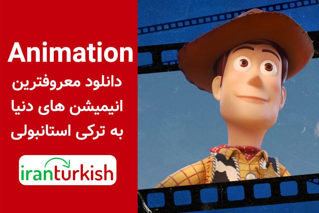 دانلود انیمیشن های معروف دنیا به زبان ترکی استانبولی