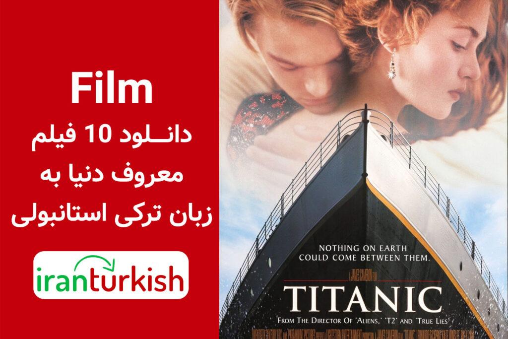 دانلود 10 فیلم معروف دنیا به زبان ترکی