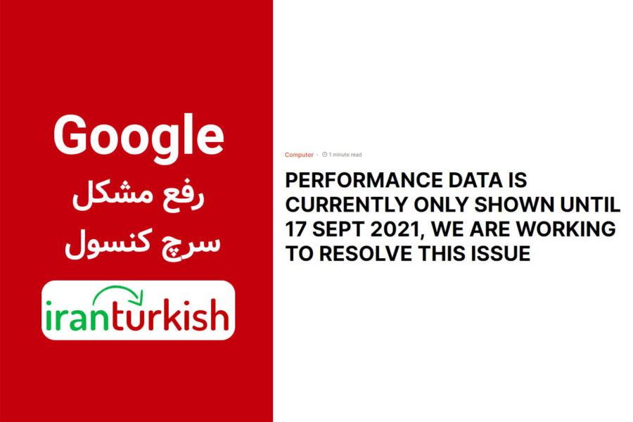 رفع مشکل Performance data is currently only shown until 17 Sept 2021